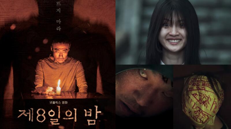 金裕貞、李聖旻 韓國恐怖電影《第8夜》Netflix 7月上線!撲朔迷離、噩夢連連,千萬不要睜開眼!