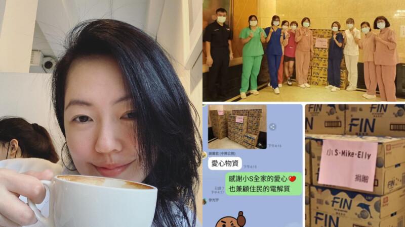 小S低調掏腰包捐物資送防疫旅館!網友曝默默行善挺醫護舉動,大讚:「她鼓舞人心的舉動,讓我感動落淚。」