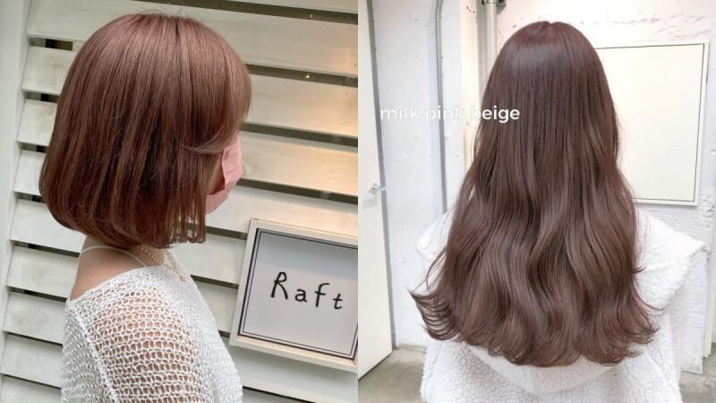 2021夏季染髮推薦:少女心x透明感的Pink Beige,甜美髮色讓人照鏡子就有好心情