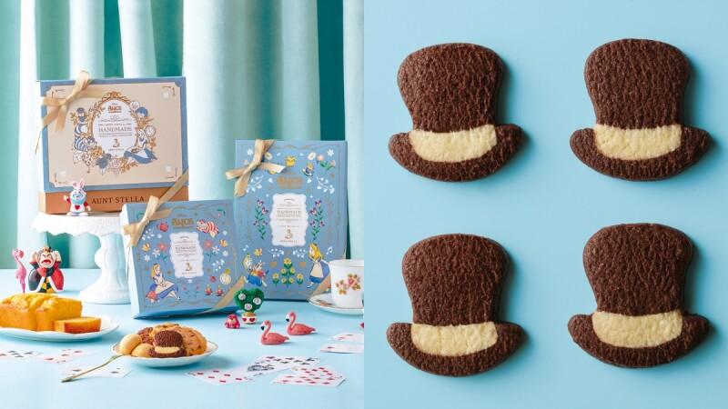 瘋帽子變餅乾!Aunt Stella詩特莉X愛麗絲夢遊仙境推出全新系列禮盒,還有季節限定百香果餅乾、無麩質餅乾