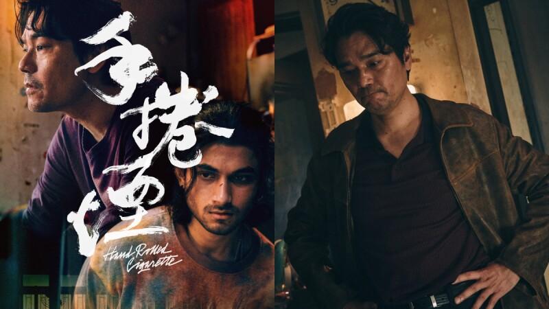 金馬影展好口碑的香港黑幫電影《手捲煙》影帝林家棟再現港片迷人江湖味