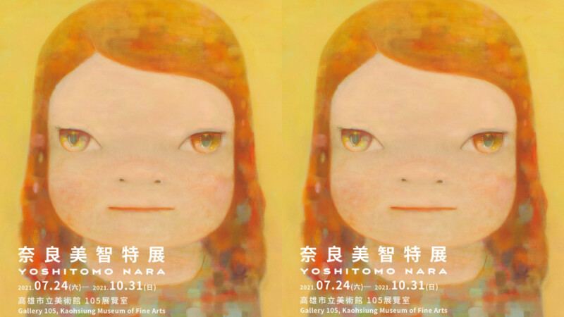 《奈良美智特展》高雄站來了!26幅新作一次展出,7/16開放線上預約分流參觀