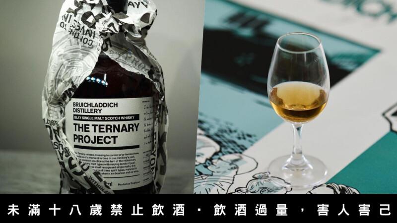 Bruichladdich 布萊迪發表2021夢幻限量酒款 The Ternary Project,完美調和三種風味,打破品牌界線