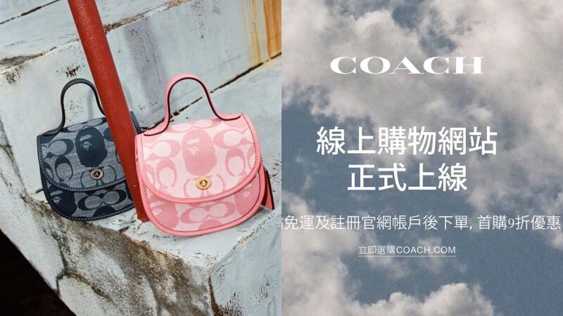 Coach台灣線上購物網正式上線!首購9折優惠、免運費寄送、BAPE® X Coach聯名系列也能買到…加碼推薦熱賣包款TOP3