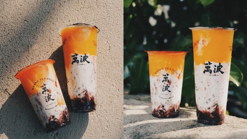 《萬波》又有新口味啦!「椰芒紫米爽」愛文芒果冰沙、紫米椰奶完美結合,打造今夏華麗漸層手搖