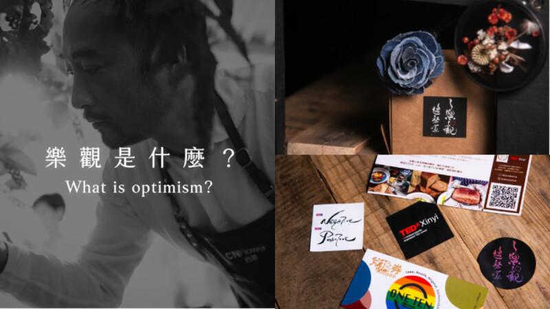 2021 TEDxXinyi年度大會講者再+2!「樂觀大禮包」內容物驚喜公開,傳遞樂觀正能量