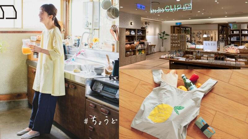 niko and…姐妹牌「studio CLIP」開幕台灣1號店!日系居家雜貨、服裝通通有,簡約質感設計超欠買