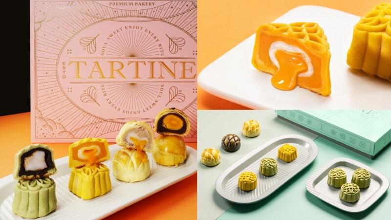 芋頭控必吃!Tartine唐緹推3款中秋月餅禮盒,吃得到爆漿波蘿芋頭月餅、桃山奶皇流芯