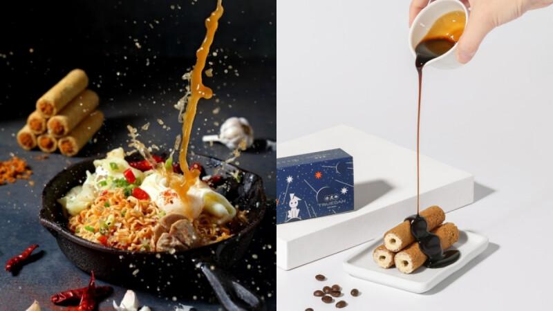《青鳥旅行》聯名新口味太狂了!攜手CAFE!N、珍煮丹打造「黑糖拿鐵蛋捲」,還有期間限定「麻辣泡麵肉鬆蛋捲」