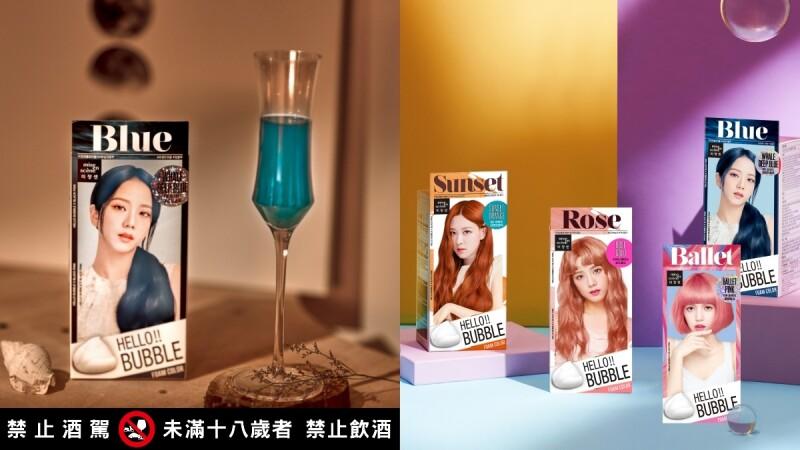 魅尚萱HELLO BUBBLE泡沫染髮劑推夏日4新色!不僅能DIY打造微醺髮色,還和She_Design tapas soju bar聯名韓系調酒!