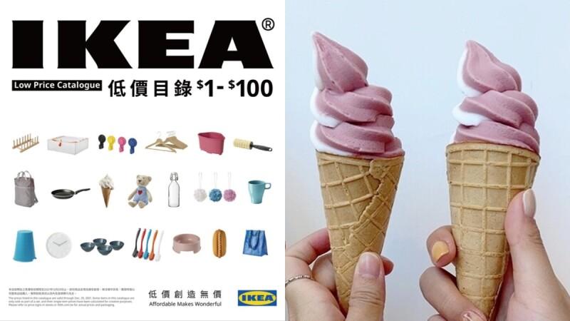 小資族請鎖定!IKEA推出高CP值「低價目錄」,百元內好物全網羅,全台開賣荔枝玫瑰覆盆子霜淇淋、麻辣小龍蝦