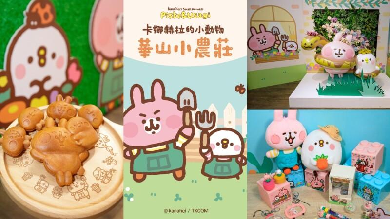 兔兔&P助回來了!「卡娜赫拉的小動物」小農主題快閃店台北高雄同步登場,必拍打卡點、周邊大公開