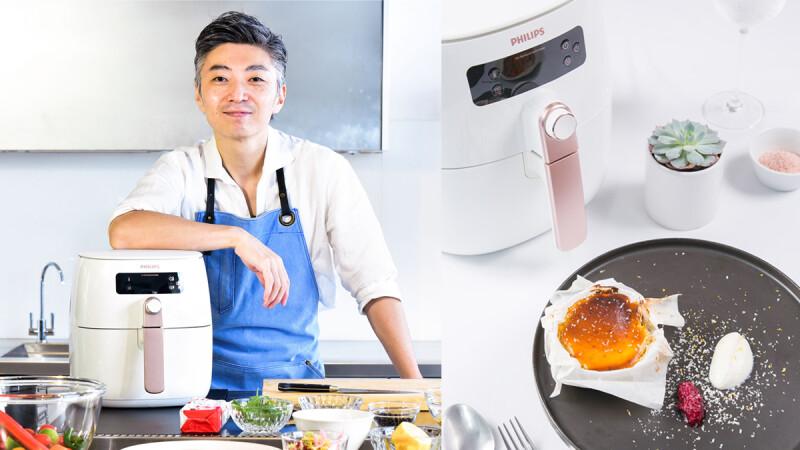 飛利浦「健康氣炸鍋」與MUME主廚林泉聯手設計三道料理,食譜大公開