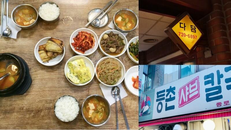 【Julia韓國觀察筆記】首爾上班族吃什麼?鐘路在地人私房餐廳4間