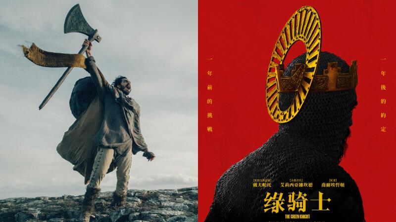 《綠騎士》電影改編最經典亞瑟王圓桌武士傳奇,「斬首遊戲」融合暗黑風格奇幻冒險