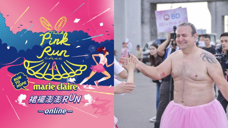 2021「裙襬澎澎RUN」首次改由Online方式進行!9/1開放報名 一起 #RUN TO HOPE
