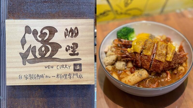 《温咖哩》全新奢華咖哩品牌!北海道海膽、每日限量鮟鱇魚都吃得到