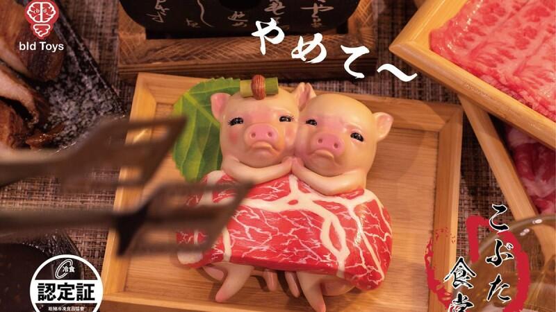 bid Toys粗豬食堂推特級伊比利豬排禮盒!中秋限定版兩隻小豬超可愛