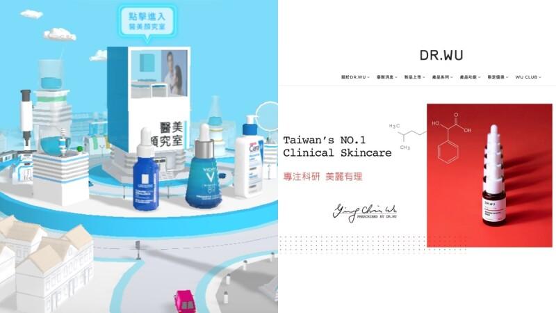 9月美妝優惠活動:理膚寶水3D互動式醫美顏究室、DR.WU新官網