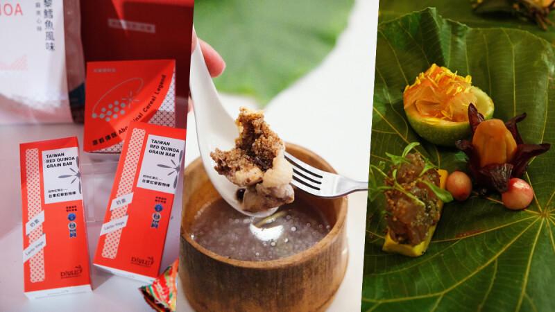 「藜紅了、開動了」台東紅藜品牌發表,全新銷售結盟推廣紅藜新滋味