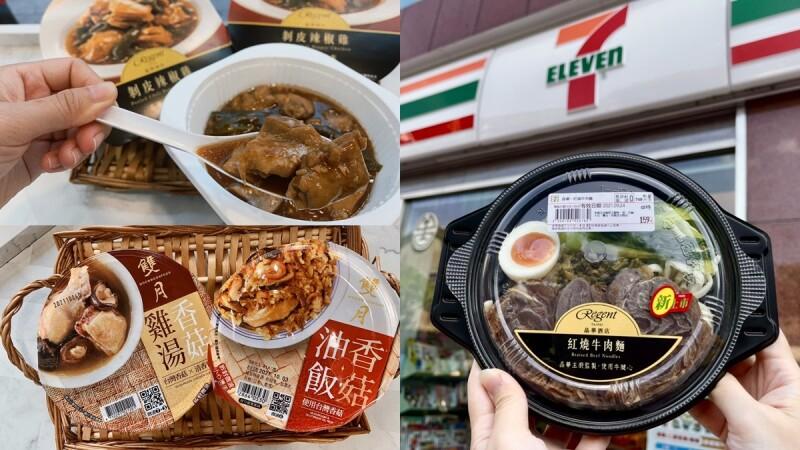 7-11就能吃到晶華酒店「紅燒牛肉麵」!還有「剝皮辣椒雞」、「雙月香菇油飯」等聯名美食同步上架