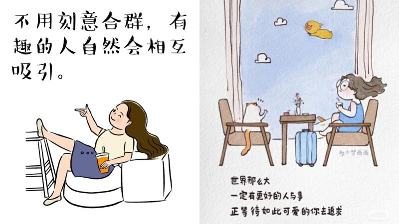 小紅書4個治癒系插畫家帳號快追蹤:「不用刻意合群,有趣的人自然會互相吸引。」