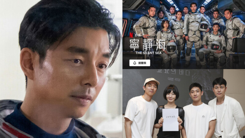 孔劉、裴斗娜 主演、鄭雨盛製作2021 Netflix科幻壓軸《寧靜海》將上線!月球神秘刺激任務,趕緊按下「提醒我」!