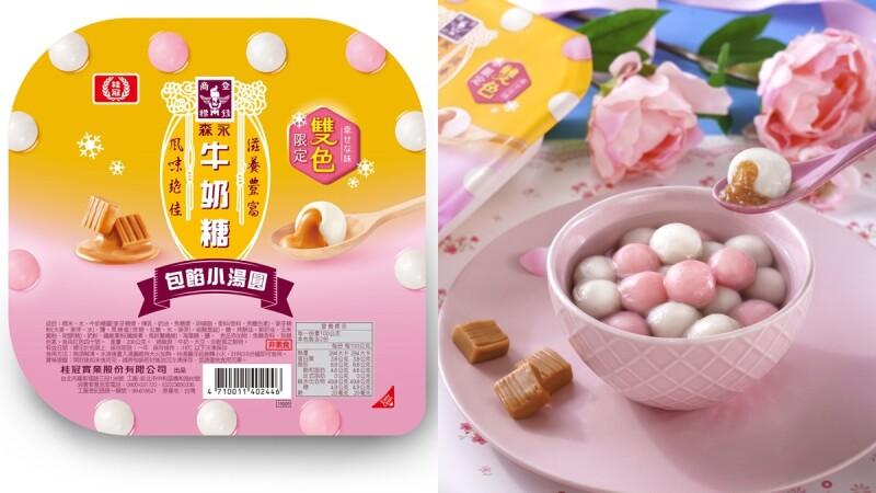 《桂冠》全新推出森永雙色牛奶糖小湯圓!加入粉色糯米皮,爆漿牛奶糖內餡必吃