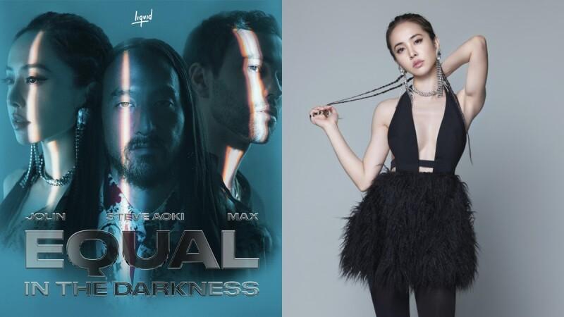 蔡依林Jolin新歌太狂!攜手百大DJ Steve Aoki、美國流行歌神Max推出〈都沒差Equal In The Darkness〉
