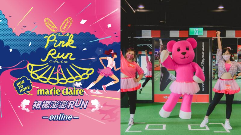 響應PINK RUN乳癌防治!So-net 「MOMO熊 x World Gym」有氧暖身操線上帶領小澎裙開跑~