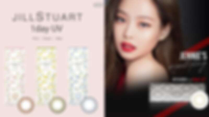 彩色隱眼控請歡呼!韓國Olens引進台灣、JILL STUART推出超唯美1 day UV日拋變色片
