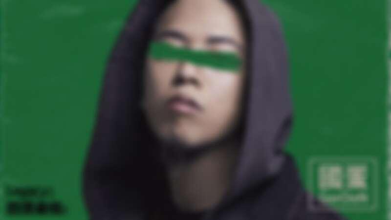 嘻哈界的神!顏社絕版王-國蛋GorDoN 台北Legacy演唱會千人專場秒殺!