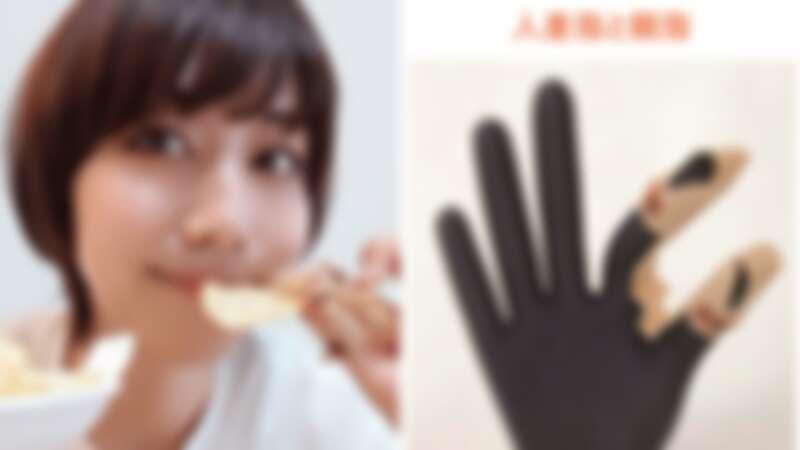 零食控必備!超方便「洋芋片指套」讓雙手好乾淨,狂嗑也不怕手機、鍵盤油膩膩