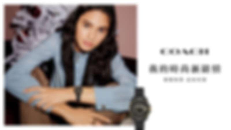 【立即感受】COACH Watch 我的時尚新錶情