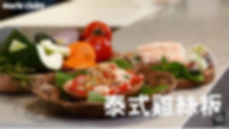 懶人必備的低卡食譜!南洋料理「泰式風味涼拌雞肉」簡單美味輕鬆做