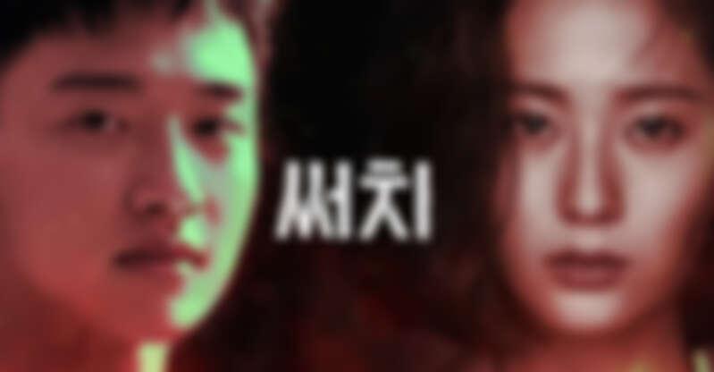 鄭秀晶、張東尹《Search》第三類接觸!愛情、狗血不夠看,韓劇竟然出現「異形」題材了!