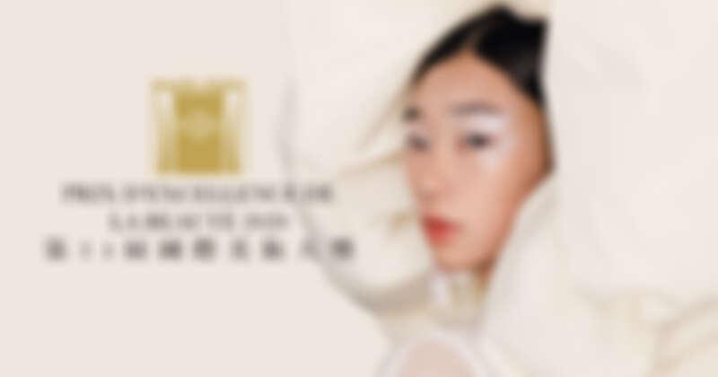 2020 Marie Claire 美麗佳人國際美妝大獎