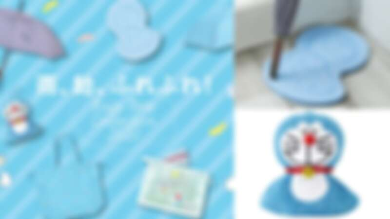 梅雨季來了!日本推《哆啦A夢》6款梅雨季限定雨具周邊,珪藻土地墊、折疊傘可愛又實用