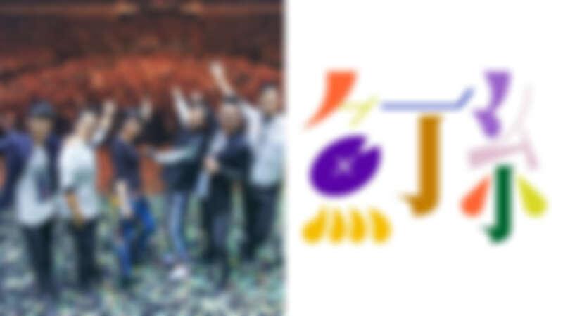 音樂圈大驚喜!蘇打綠改名「魚丁糸」,團員名字一併重取,同步宣布7/31辦演唱會:「我們就是這麼任性。」
