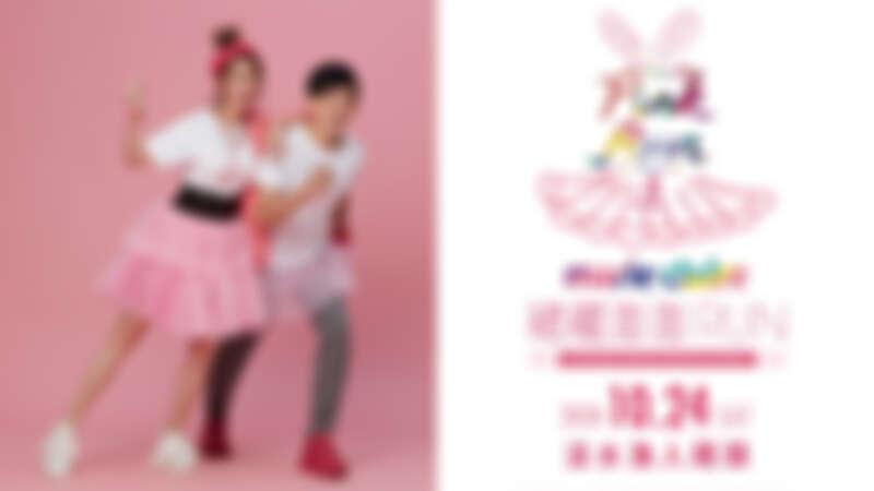 裙襬澎澎RUN 6週年 公益大使『黃子佼+徐若瑄』支持乳癌防治 為愛齊跑