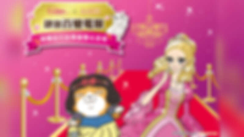 KISSME花漾美姬 X白爛貓 聯名序曲登場! 和白爛貓一起跳華爾茲吧!