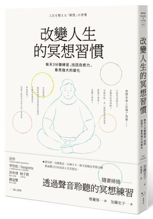 「1分鐘冥想法」簡單卻有驚人成果!不只能轉換心情、緩解放鬆,還能找回平靜、改善睡眠品質